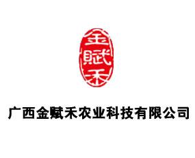 广西金赋禾农业科技有限公司