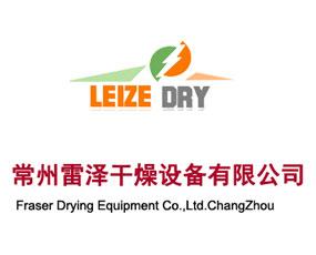 常州市雷泽干燥设备有限公司