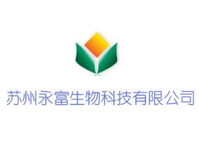 苏州永富生物科技有限公司