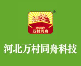 河北万村同舟农业科技有限公司