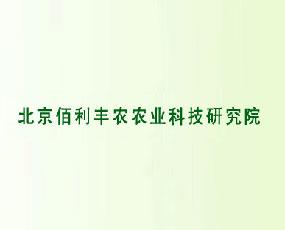 北京佰利丰农农业科技研究院