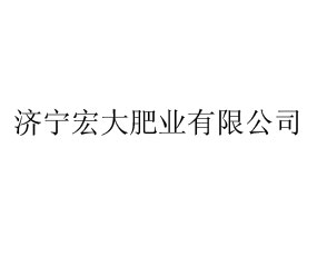 济宁宏大肥业有限公司