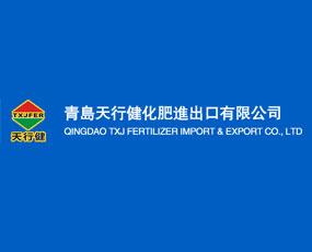 青岛天行健化肥进出口有限公司
