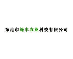 东港市绿丰农业科技有限公司