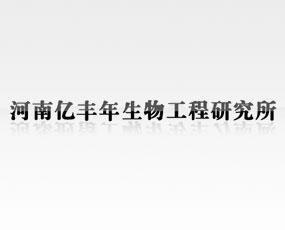 河南亿丰年生物科技有限公司