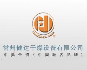 江�K健�_干燥工程有限公司