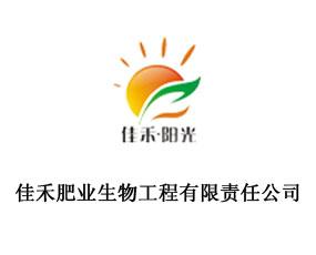 阿拉尔佳禾肥业生物工程有限责任公司