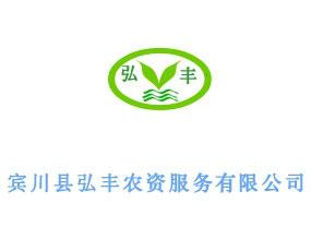 宾川县弘丰农资服务有限公司