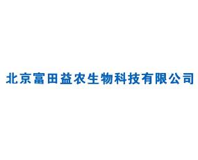 北京富田益农生物科技有限公司