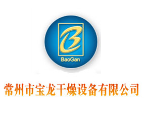 江苏宝龙干燥设备有限公司