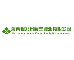 河南郑州端丰肥业有限公司