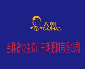 吉林省王朝肥料有限公司