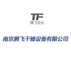 南京腾飞干燥设备有限公司