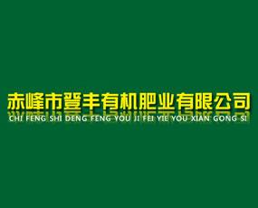 赤峰市登丰有机肥业有限公司