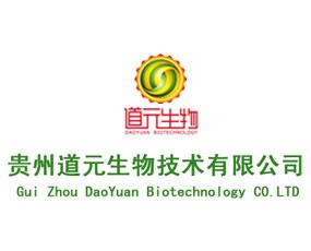 贵州道元生物技术有限公司