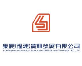 集辰(福建)农林发展有限公司