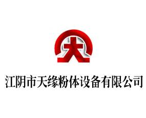 江阴市天缘粉体设备有限公司