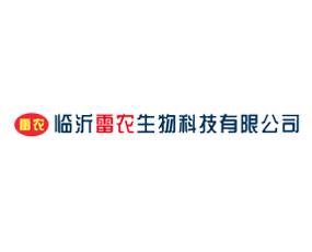 临沂雷农生物科技有限公司