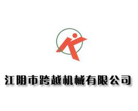 江阴市跨越机械有限公司