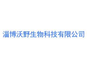 淄博沃野生物科技有限公司
