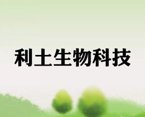 河北利土生物科技有限公司