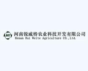 河南锐威特农业科技开发有限公司