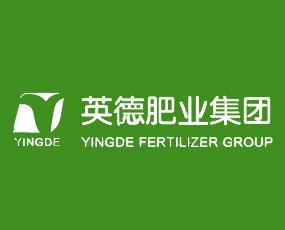 南宁市英德肥业有限责任公司