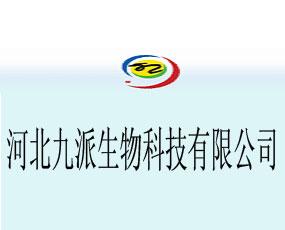 河北九派生物科技有限公司