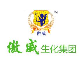 南阳傲威生化集团