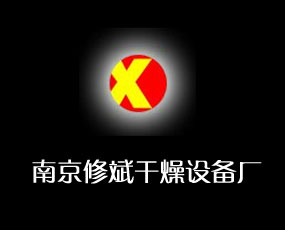 南京修斌干燥设备厂