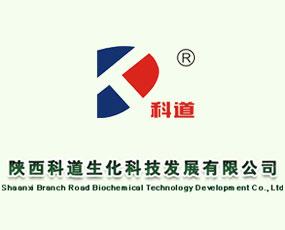 陕西(甘肃)科道生化科技发展有限公司