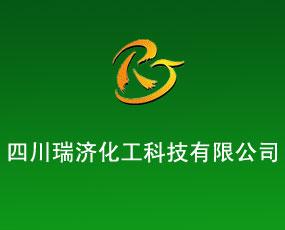 四川瑞济化工科技有限公司
