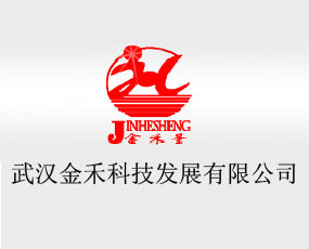 武汉金禾科技发展有限公司