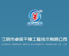 江阴市卓英干燥工程技术有限公司