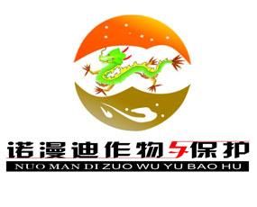 郑州市诺漫迪作物与保护有限公司