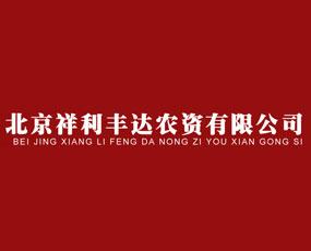 北京祥利丰达农资有限公司