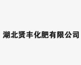 湖北贤丰化肥有限公司