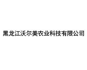 黑龙江沃尔美农业科技有限公司