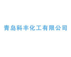 青岛科丰化工有限公司
