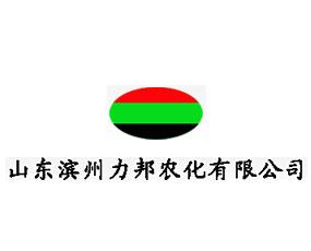 滨州力邦农化有限公司