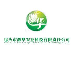 包头市灏华农业科技有限责任公司