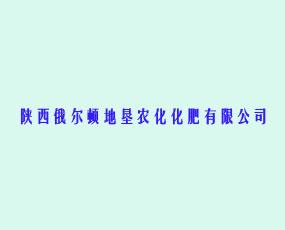 陕西俄尔顿地垦农化化肥有限公司