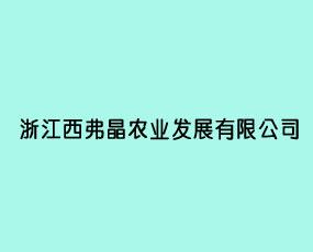 浙江西弗晶农业发展有限公司