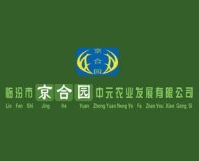 临汾市京合园中元农业发展有限公司