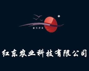 黑龙江哈尔滨红东农业科技开发有限公司