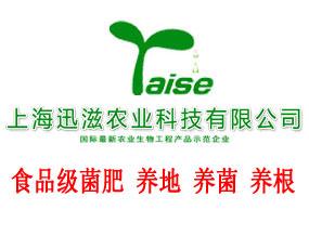 上海迅滋农业科技有限公司