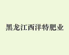 黑龙江省西洋特肥业有限公司