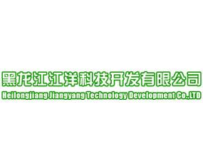 黑龙江江洋科技开发有限公司