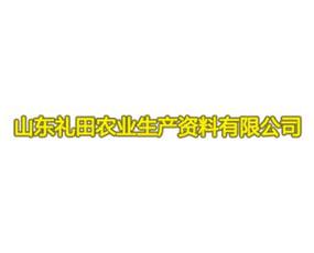 山东礼田农业生产资料有限公司