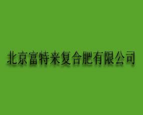 北京富特来复合肥料有限公司
